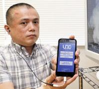 音声ガイドが利用できる「UDCast」をダウンロードしたスマートフォン=日本ライトハウス情報文化センターで2017年5月18日、幾島健太郎撮影