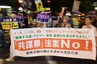 衆院法務委員会で採決された「共謀罪」法案に反対し、デモ行進をする参加者たち=名古屋市中区で2017年5月19日午後7時22分、木葉健二撮影