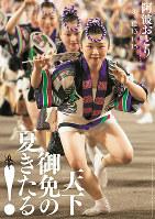 2017年の阿波踊りをPRするポスター=阿波おどり実行委員会提供