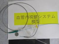 児玉さんらが開発した血流維持形血管内視鏡の模型