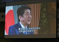 3日にあった改憲派の集会で流された安倍晋三首相のビデオメッセージ=東京都千代田区で、根岸基弘撮影