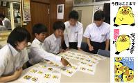 「お気に入りはこれ」。スタンプを見ながら話す生徒会メンバー。右は生徒らが考案したスタンプ=埼玉県越谷市立平方中学校で