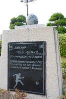 2002年サッカーW杯のデンマーク和歌山キャンプ記念碑=和歌山市毛見の県営紀三井寺公園で、石川裕士撮影