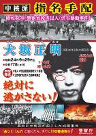 大坂正明容疑者の指名手配のポスター