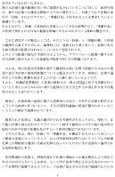 国連プライバシー権に関する特別報告者ジョセフ・ケナタッチ氏による日本政府に対する質問状について共謀罪NO!実行委員会の海渡雄一氏が解説=「共謀罪NO!実行委員会」のサイトから