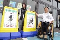 スーパーの「思いやり駐車場」に設置する看板写真のモデルになった高橋宜隆さん(右)と飯塚起子さん=群馬県伊勢崎市で2017年5月24日午前9時25分、鈴木敦子撮影