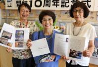 開館10周年記念誌を手にする野間美喜子館長(中央)と編集委員の赤沢ゆかりさん(右)、林和子さん