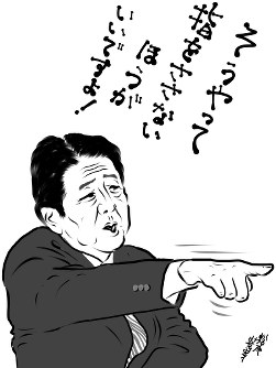 In this illustration by column author Takashi Matsuo, Prime Minister Shinzo Abe points his finger while saying