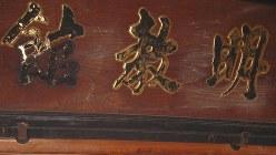 「明教館」は松山東高校に移築された