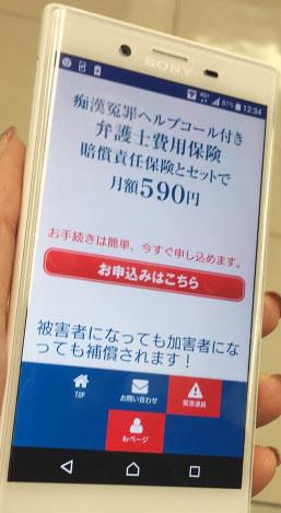 提携する弁護士に一斉に緊急メールが届く「痴漢冤罪ヘルプコール」。ジャパン少額短期保険のホームページから