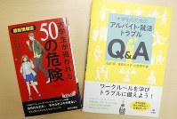 今年出版された「最新情報板 大学生が狙われる50の危険」(左)と「大学生のためのアルバイト・就活トラブルQ&A」