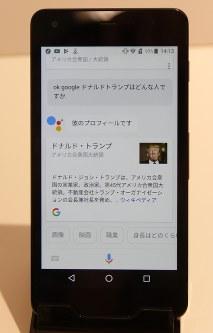 グーグル・アシスタントに音声で質問すると、グーグル検索を利用して「答え」を探し、読み上げてくれる=東京都港区のグーグル日本法人本社で2017年5月29日
