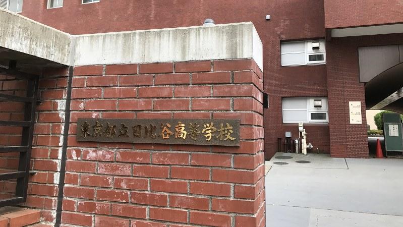 東京府立第一中学が前身の東京都立日比谷高校