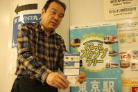 集まったスタンプを手にする参加者=千代田区丸の内1の東京駅で