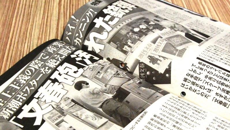 週刊新潮5月25日号の記事