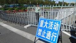 「一帯一路」国際首脳会議の開催のため封鎖された会場近くの道路=北京市で2017年5月13日、河津啓介撮影