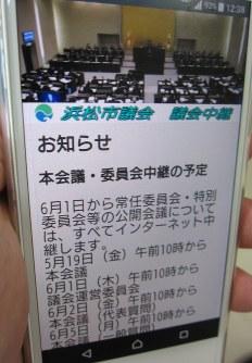 公開されるすべての会議をインターネット中継する浜松市議会のウェブサイト