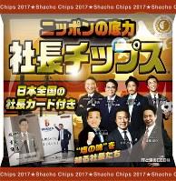 昨年4月に発売された「社長チップス」=エスプライド提供