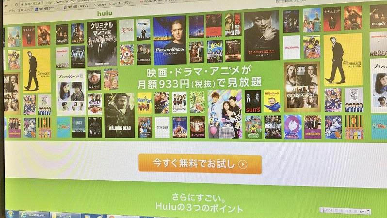 ドメインが変わった日本版Huluのページ=2017年6月7日撮影