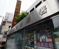 大阪府警大淀署前には大坂正明容疑者の手配ポスターが残る=大阪市北区で2017年6月7日午前7時37分、幾島健太郎撮影