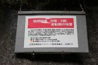 地磁気逆転の地層を示す表示板=2017年5月28日、海老名富夫撮影
