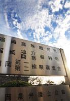 福岡地裁などが入る庁舎のプレート=福岡市中央区で、金澤稔撮影