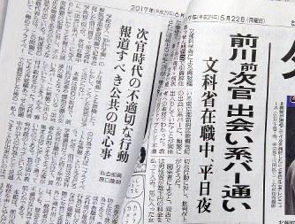 読売新聞:「出会い系バー」報道...
