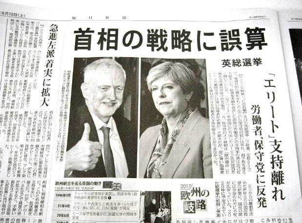 メイ首相の戦略ミスを解説する毎日新聞紙面(6月10日付け)