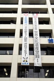 上野動物園のジャイアントパンダの赤ちゃん誕生を祝う台東区役所の懸垂幕(同区提供)