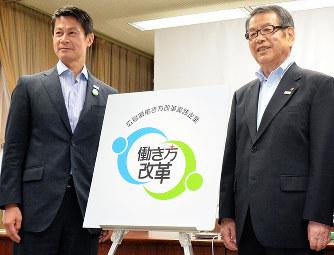 働き方改革:企業を認定 県が協...