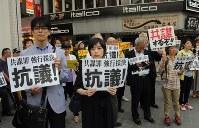 「共謀罪」の採決に抗議する集会参加者