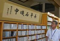 正面玄関左手に掲げられた湯川秀樹の書と原田図書館長