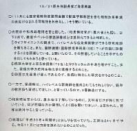 文科省内に保存されている「10/21萩生田副長官ご発言概要」と題した文書=2017年6月20日、宮本翔平撮影