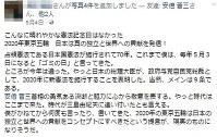 安倍首相が「いいね」を押したジャーナリストの投稿=フェイスブックから(画像の一部を加工しています)