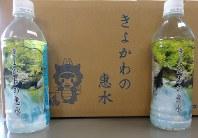 清川村宮ケ瀬で採取された水のペットボトル飲料「きよかわの惠水」=厚木市中町3で