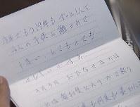 林真須美死刑囚が長男に宛てた手紙=MBS提供