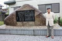 司馬遼太郎文学碑の前に立つ早乙女務さん=栃木県佐野市で、栗原俊雄撮影