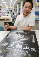 世界遺産登録10年の記念展に向け、思いを語る田原淳史さん=島根県庁で、長宗拓弥撮影