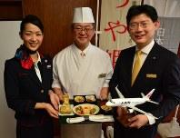 県産食材を使った機内食を紹介する日本航空の担当者ら=山形市の県庁で産食材を使った機内食を紹介する日本航空の担当者ら=山形市の県庁で