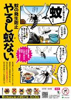 東京都の「蚊の発生防止強化月間」啓発ポスター=東京都提供
