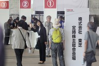 Toshiba Corp. shareholders arrive at Makuhari Messe in Mihama Ward, Chiba, on June 28, 2017, to attend the financially troubled electronics giant's shareholder meeting. (Mainichi)
