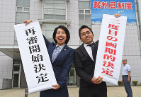Lawyers show off banners saying that the Kagoshima District Court has decided to open a retrial for Ayako Haraguchi in front of the court on June 28, 2017. (Mainichi)