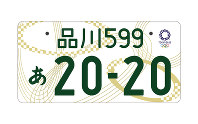 One of the five designs on the final shortlist as part of the search for a winning 2020 Olympic and Paralympic-themed license plate is seen. (Photo courtesy of the Land, Infrastructure, Transport and Tourism Ministry)