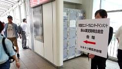 東京都港区台場のホテルで開かれたパチスロ機メーカー最大手、ユニバーサルエンターテインメントの株主総会=2017年6月29日撮影