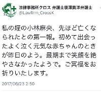 唐沢貴洋弁護士になりすました問題の投稿。現在は閲覧できない=ツイッターから引用