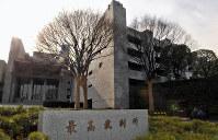 The Supreme Court in Tokyo's Chiyoda Ward (Mainichi)