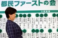 東京都議選で開票速報を聞き、驚きの表情を見せる小池百合子都知事=東京都新宿区で2017年7月2日午後9時29分、小川昌宏撮影
