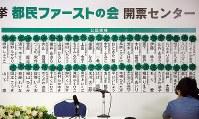 都民ファーストの会の開票センターにずらりと並ぶ当選確実を示す緑色の花=東京都新宿区で2017年7月2日午後11時45分、小川昌宏撮影