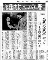 「法廷メモ」を認める最高裁判決を報じた毎日新聞1989年3月8日夕刊(東京本社最終版)。握手しているのはレペタさん(右)と法廷メモの許可を求めて別に訴訟を起こしていた作家の故・佐木隆三さん