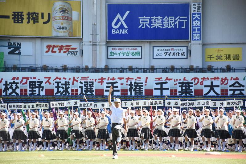 高校野球 千葉県大会